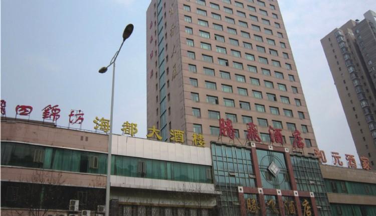贵阳腾飞酒店