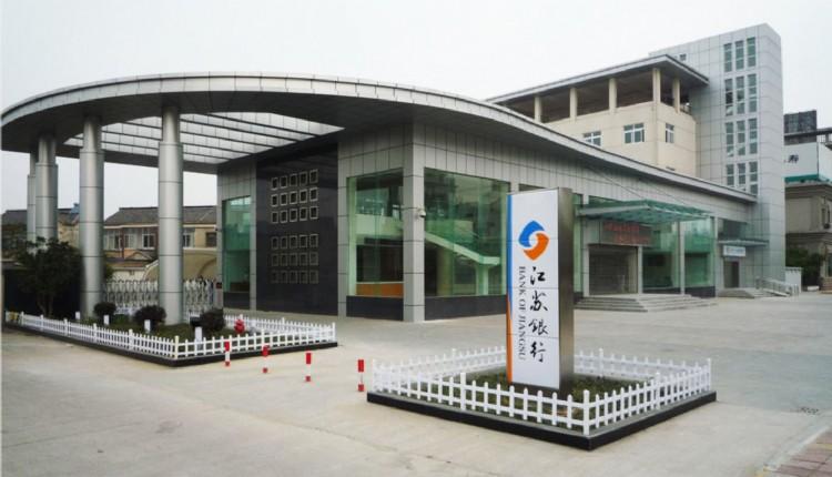 无锡江苏银行