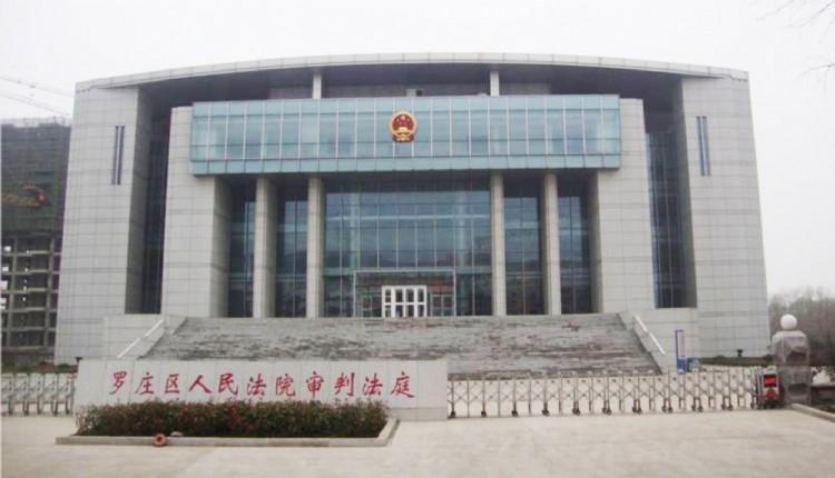 临沂罗庄区人民法院