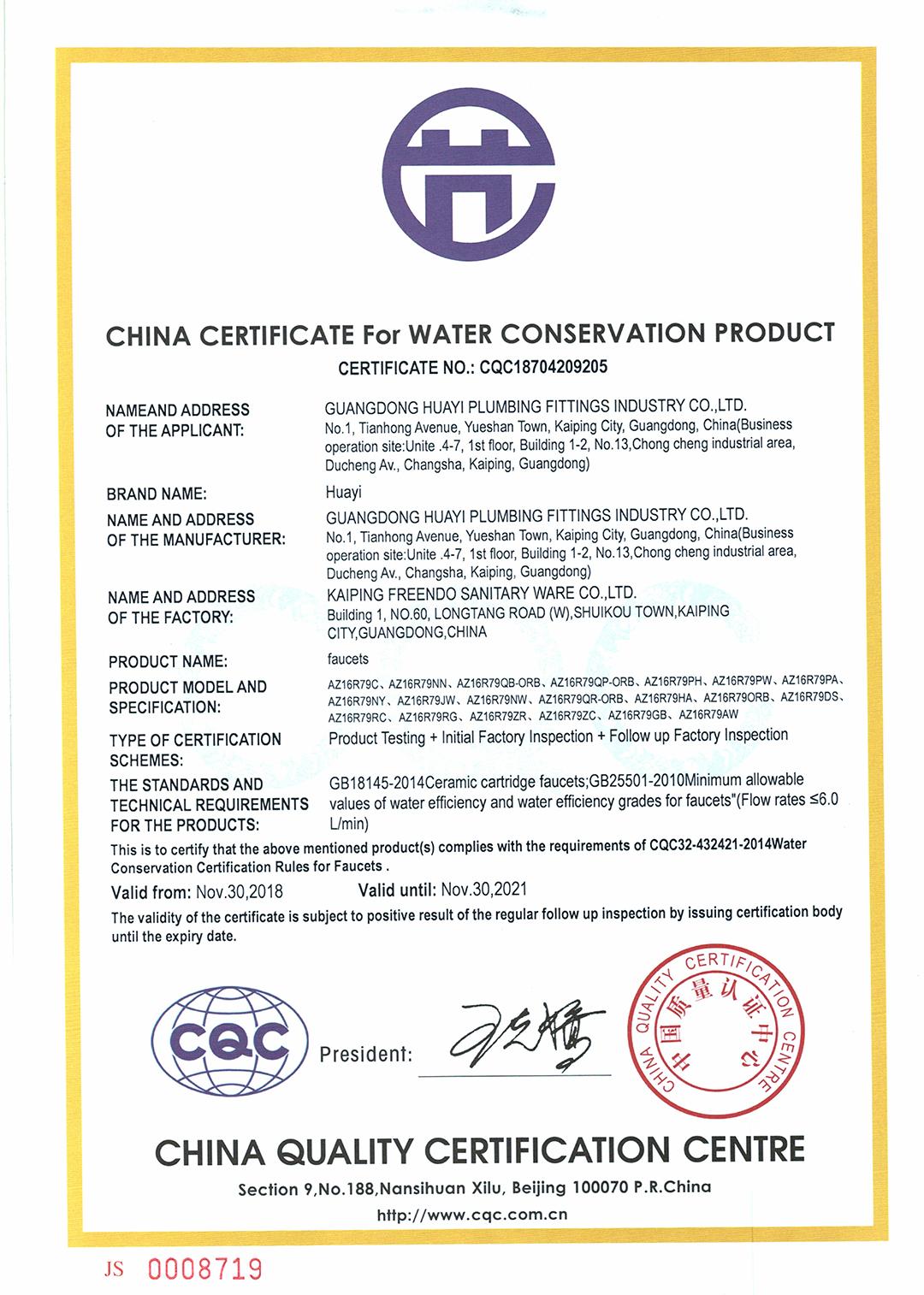 中国节水产品认证证书(英文版) -2