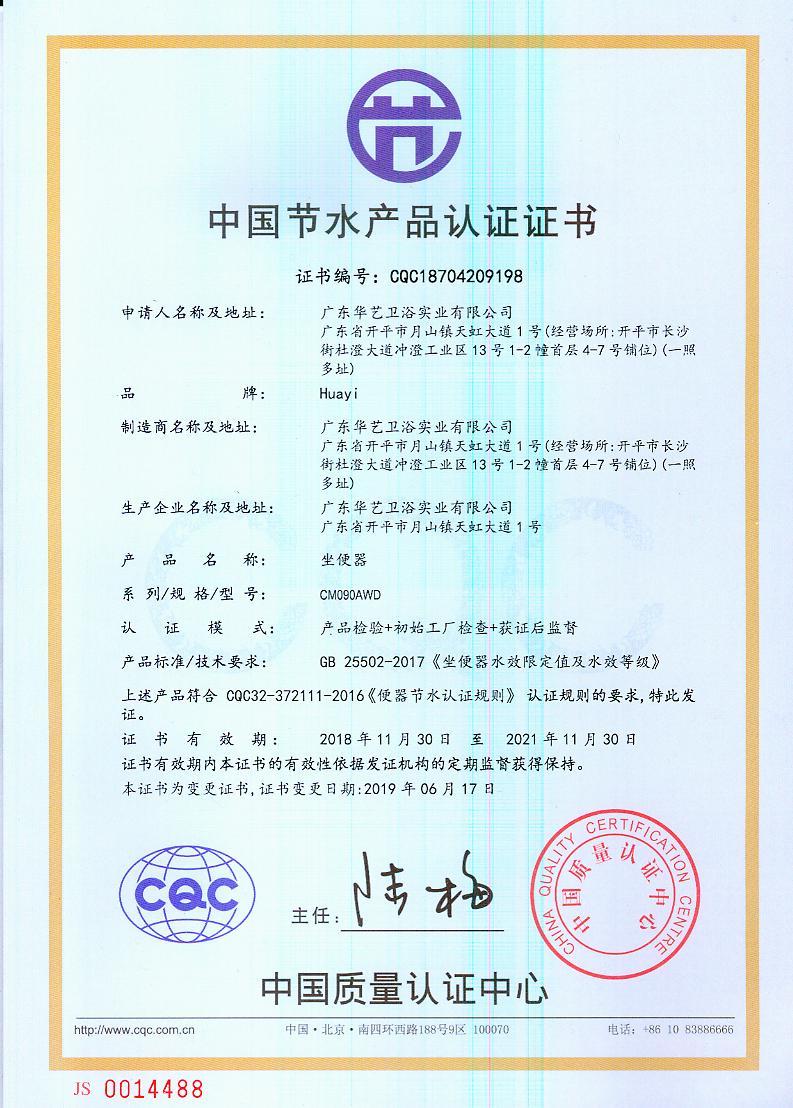 坐便器节水证书(CM090AWD)