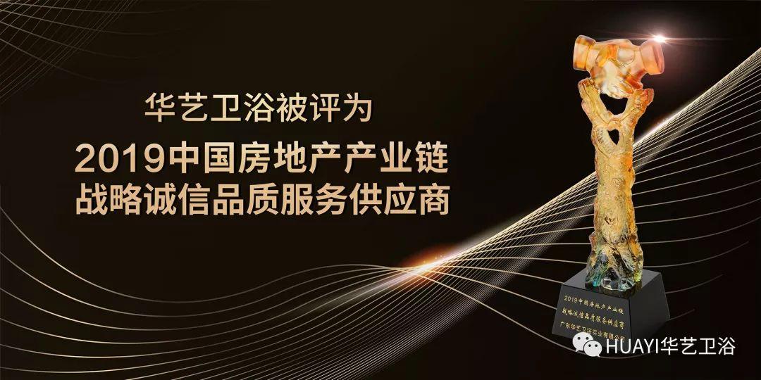 贝博贝博哪里可以下载被评为2019年度中国房地产产业链战略诚信品质服务供应商