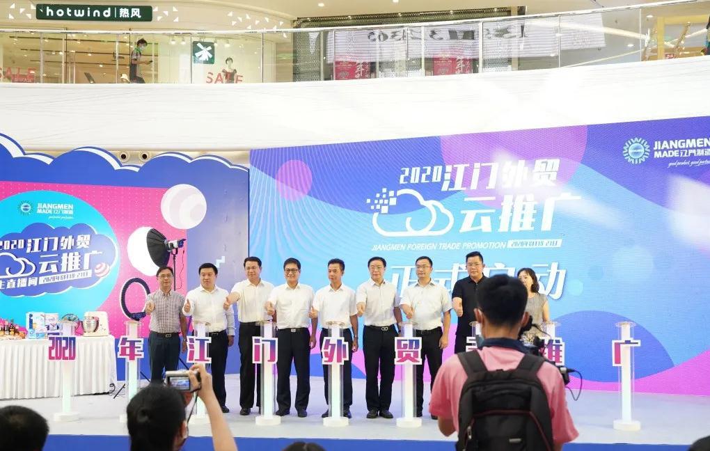 贝博贝博哪里可以下载闪耀江门外贸云推广活动,助力江门品牌领跑广交会