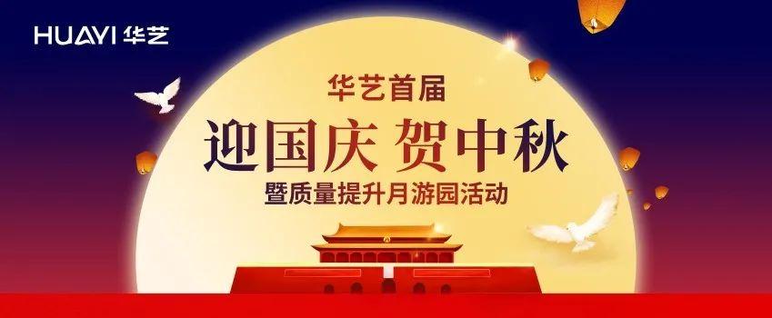 贝博首届迎国庆、贺中秋暨质量提升月游园活动要来啦