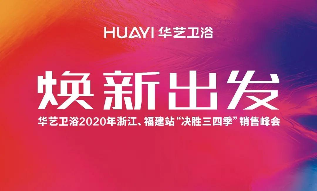 贝博贝博哪里可以下载2020浙江、福建区销售峰会成功举办